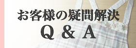 エプロン割烹着卸売りの服部商会Q&A